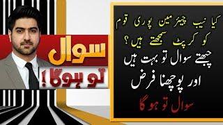 Sawal To Hoga | 09 December 2018 |Full Program | Neo News HD
