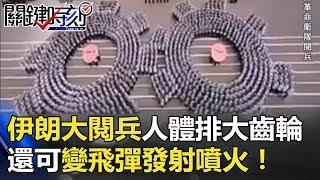 獨特伊朗大閱兵 人體排列大齒輪 還可變飛彈發射噴火!! 關鍵時刻20180123-5 黃創夏 馬西屏