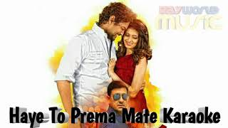 Haye To Prema Mate Karaoke || Dhima Dhima Akhi || Karaoke || Odia || Humane Sagar