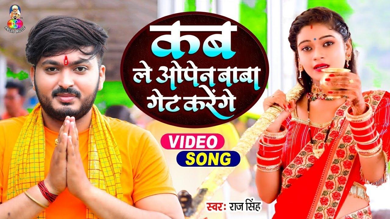 #Bol Bam Song | #Video | #Raj Singh | Kab le Open Baba Gate Karenge |  कब ले ओपन बाबा गेट करेंगे
