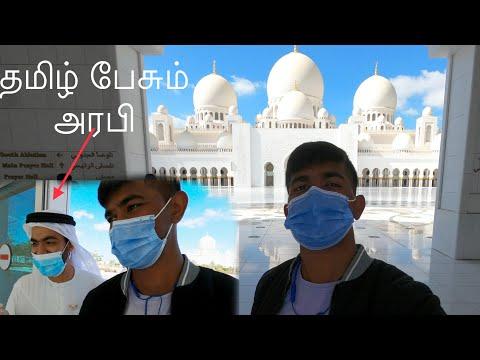 Sheikh Zayed Grand Mosque Tamil Vlogs Abu Dhabi | Episode 2| Road Shop AJ 2021