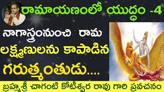 Lord Garuda Saves Ramalakshmana from nagastra by Sri Chaganti Koteswara Rao Garu