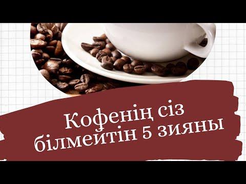 Сіз білмейтін кофенің 5 зияны  // Денсаулығыңды сақта // ДОКТОР ЕРМЕКҚЫЗЫ