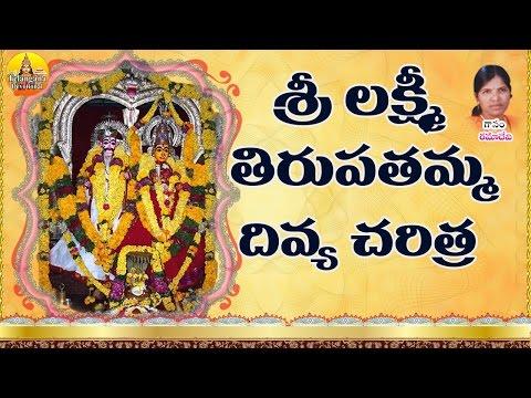 Lakshmi Tirupatamma Charitra | Tirupatamma Talli Jeevitha Charitra| Tirupatamma Thalli Songs