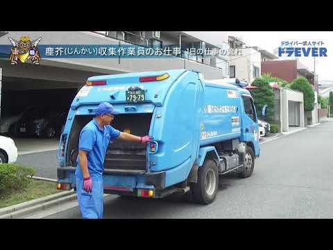 収集 バイト ゴミ