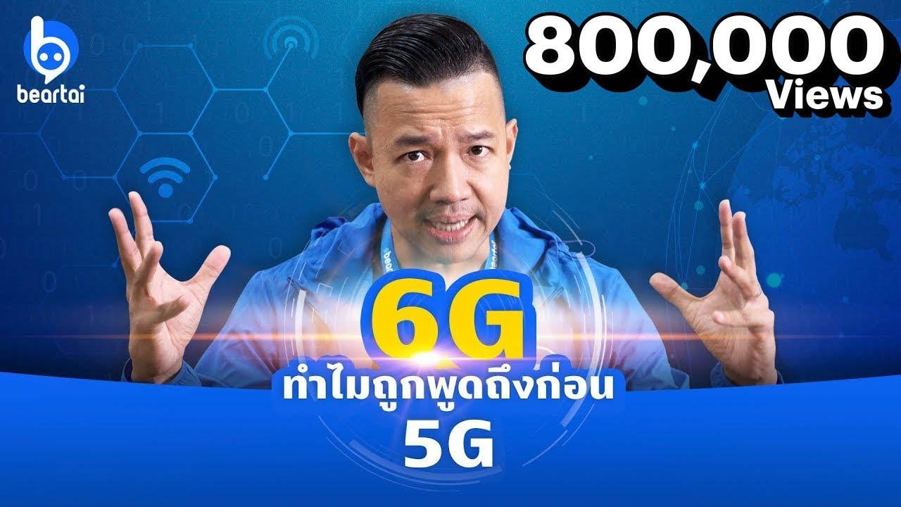 6G คืออะไร ทำไมถูกพูดถึงก่อน 5G
