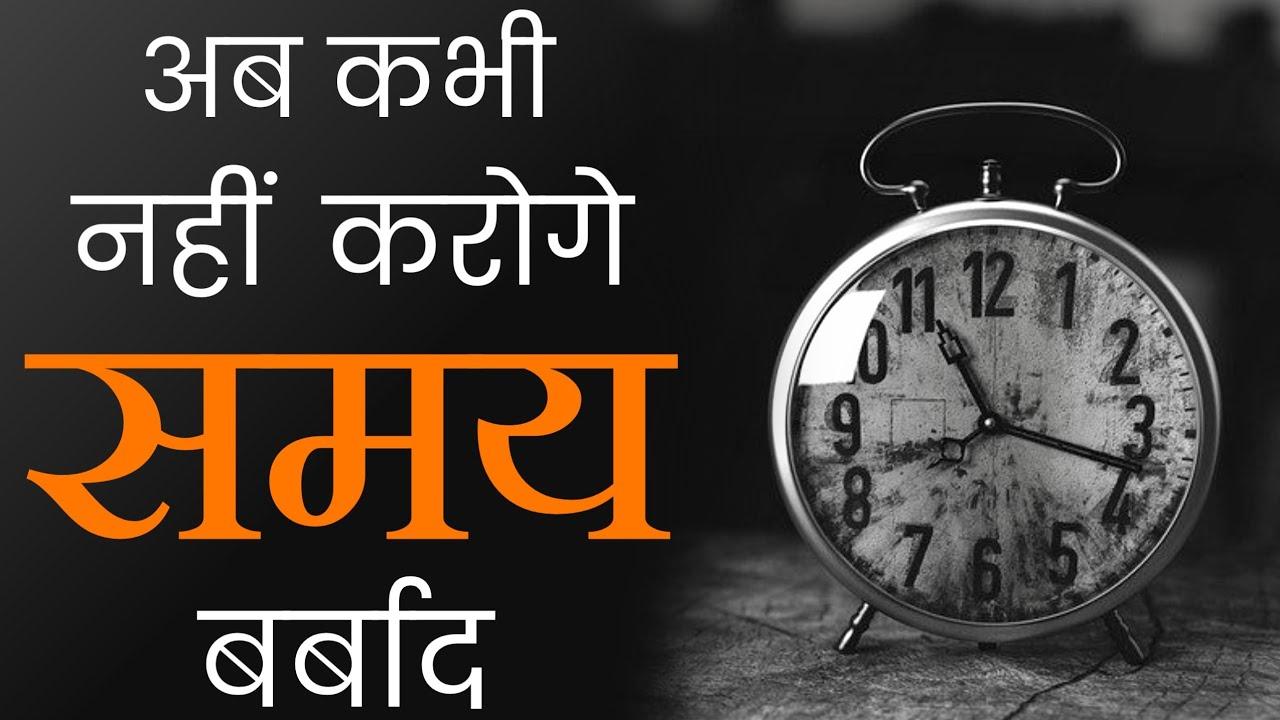 Stop Wasting Time By Deepak Daiya | Best Motivational & Inspirational video