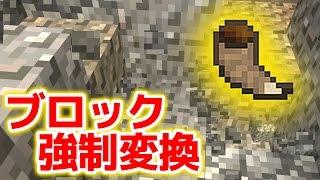 【黄昏の森MOD】周囲のブロック破壊!完全版さかなの森#17  【マインクラフトMOD】