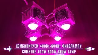 Combine 400W-600W Grow LED Lamps GrowStar . Комбинируем 400Вт-600Вт фитолампу GrowStar .( 16+ )