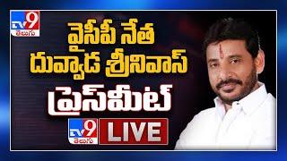 YCP Duvvada Srinivas Press Meet LIVE - TV9