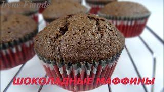 Шоколадные маффины. Как приготовить  самые  вкусные шоколадные маффины с какао и шоколадными чипсами(Шоколадные маффины рецепт. Как приготовить самые вкусные шоколадные маффины с какао и шоколадными чипсам..., 2015-12-08T10:36:04.000Z)