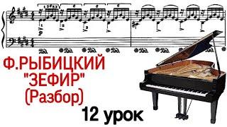 """12 урок: «ЗЕФИР» Ф. РЫБИЦКИЙ. РАЗБОР.» УРОКИ ФОРТЕПИАНО ДЛЯ ВЗРОСЛЫХ. PIANO COURSE. (""""PRO PIANO"""")"""