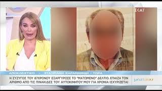 Μαζί σου: Ξεσπά ο γιος του ηλικιωμένου που αυτοκτόνησε εξαιτίας του τυχερού δελτίου