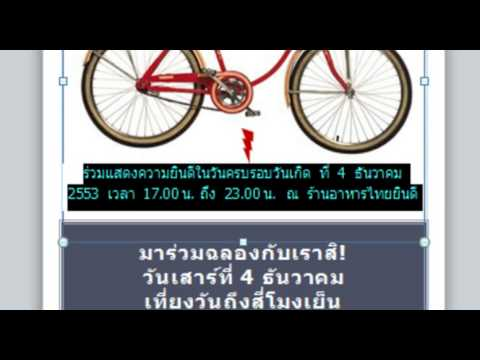 publisher การสร้างบัตรเชิญ