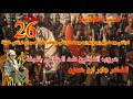 جابر ابو حسين الزناتي يوصف ابو زيد وابو زيد يوصف الزناتي وخطاب الملك جسن الي الزناتي خليفة 26