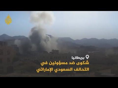 ???? شكوى ضد التحالف السعودي الإماراتي بشأن قصف عزاء بصنعاء  - نشر قبل 4 ساعة