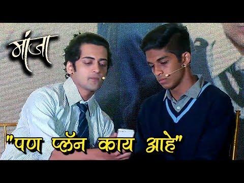 Rohit Phalke & Sumedh Mudgalkar - Drama Skit | Manja Upcoming Marathi Movie