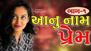 આનુ નામ પ્રેમ 1|| ANU NAM PREM || Gujarati Short film
