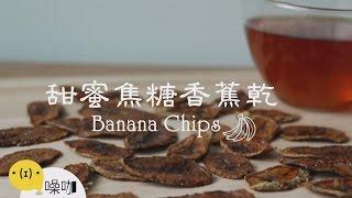 甜蜜焦糖香蕉乾【做吧!噪咖】Caramel Banana Chips