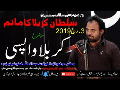3rd March 2019 Kot Abdul Malik  [ Zakir  Ali Raza Khokhar