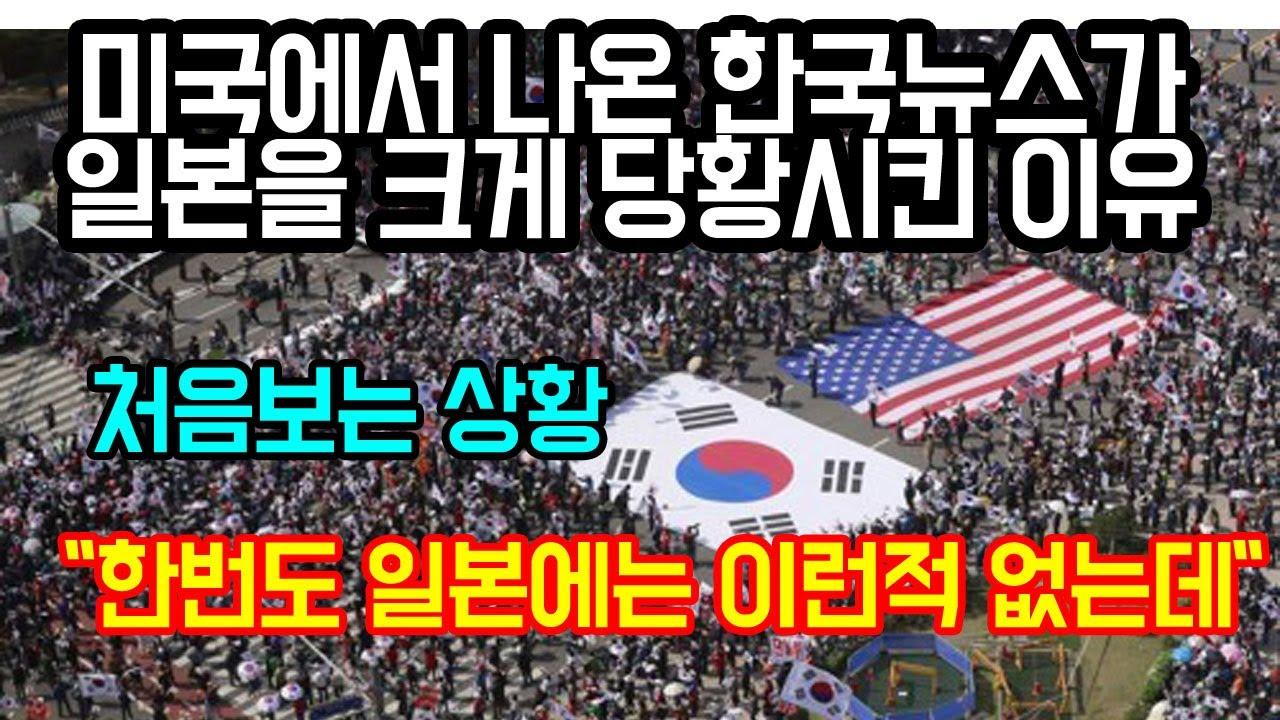 """현재 미국에서 나온 한국뉴스가 일본을 크게 당황시킨 이유 """"한번도 일본에는 이런적 없었다, 처음보는 상황"""""""