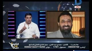 مجدي عبدالغني كنت متأكد من نجاحي في انتخابات الجبلاية بس مع الفرز شكيت وحسيت بالخيان!!
