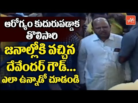 Telangana TDP Leader Devender Goud Grand Entry at TDP Mahanadu 2018 | Devender Goud Health | YOYO TV