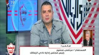 الزمالك اليوم  مرتضى منصور وتعليقه على رحيل جروس    ورحمة أمك هتاخد فلوسك بعد سنتين والخطيب ع