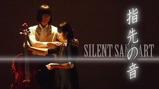 茨木市聴力障害者協会50周年・茨木手話サークルのばら40周年記念作品 出会い、そして別れ・・・ もう奏でる者はいなくり、彼女の元に残...