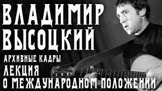 Download Владимир Высоцкий - Лекция о международном положении Mp3 and Videos