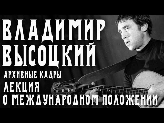 Владимир Высоцкий - Лекция о международном положении