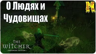 The Witcher: Прохождение №5 О Людях и Чудовищах (Ведьмак)
