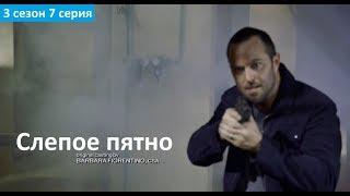 Слепое пятно 3 сезон 7 серия - Русское Промо (Субтитры, 2017) Blindspot 3x07 Promo