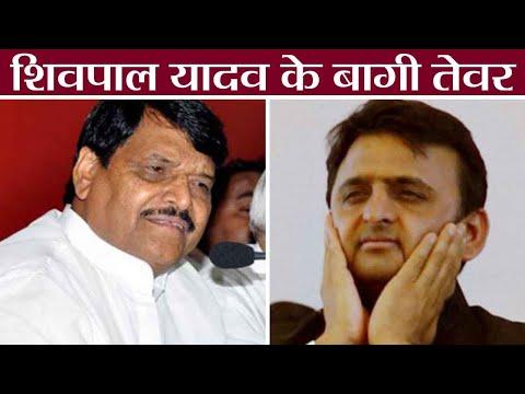 Shivpal Yadav के बागी तेवर, Samajwadi Secular Party का किया गठन | वनइंडिया हिंदी