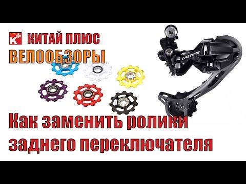 Ролики заднего переключателя передач для велосипеда.