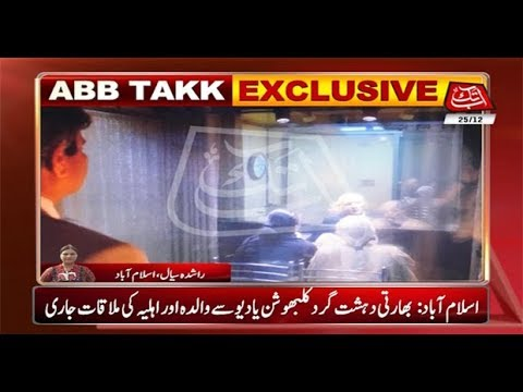 Abbtakk Exclusive: Indian Spy Jhadav's Family Meeting