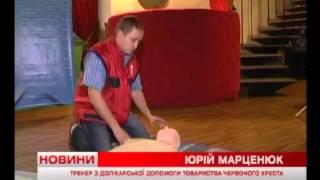 Телеканал ВІТА новини 2014-06-18 Відео уроки з рятування людей
