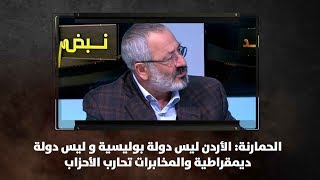 الحمارنة: الأردن ليس دولة بوليسية و ليس دولة ديمقراطية  والمخابرات تحارب الأحزاب