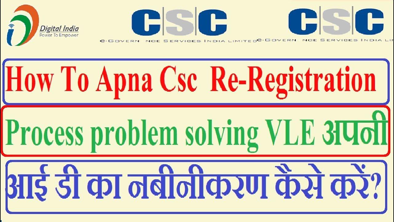 How To Apna Csc Re-Registration Process problem solving VLE अपनी आई डी का  नबीनीकरण कैसे करें?