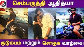 செம்பருத்தி ஆதித்யா குடும்பம் மற்றும் சொகுசு வாழ்கை  Photo Gallery  Latest News  Tamil Seithigal