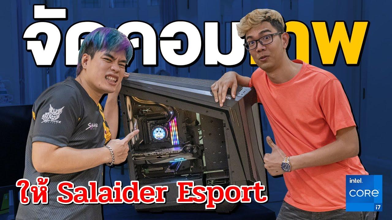 ประกอบคอมให้ Salaider Esport เน้นสวย แรงไปเล่น Minecraft ???