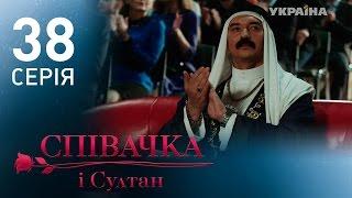 Певица и султан (38 серия)