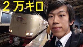 日本一長いきっぷの旅