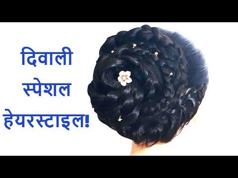 कैसे बनायें ये दिवाली स्पेशल हेयरस्टाइल जुड़ा बहुत आसानी से | New Bridal Juda Hairstyle for Diwali
