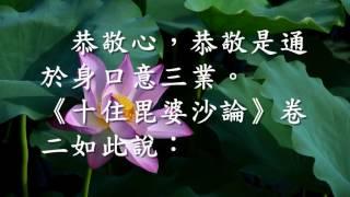 大悲咒(四) 大悲咒的意義(觀成法師之廣結善緣1907) thumbnail