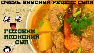 СУП РАГУ ИЗ ГОВЯДИНЫ С ТЫКВОЙ 牛肉とかぼちゃとトマトのスープ