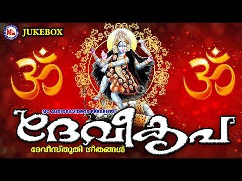 Devi KRIPA ദേവീ കൃപ   Hindu Devotional Songs Malayalam    malayalam devi devotional songs 