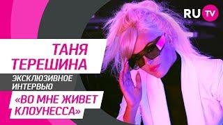 Стол Заказов. Таня Терешина
