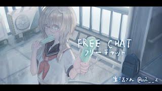 【Free chat】【にじさんじ/矢車りね】