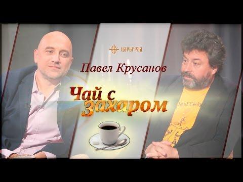 В гостях у Захара Прилепина Павел Крусанов Чай с Захаром